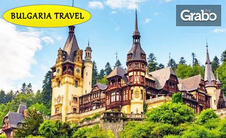 Ранни записвания за екскурзия до Румъния! 2 нощувки със закуски, плюс транспорт и посещение на Букурещ
