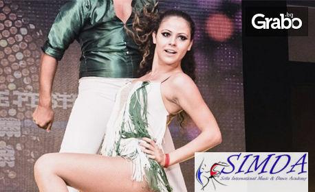 Латино танци за жени! 2 или 4 посещения на салса, бачата и меренге