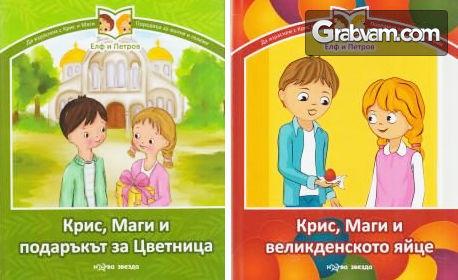 Детска книжка по избор