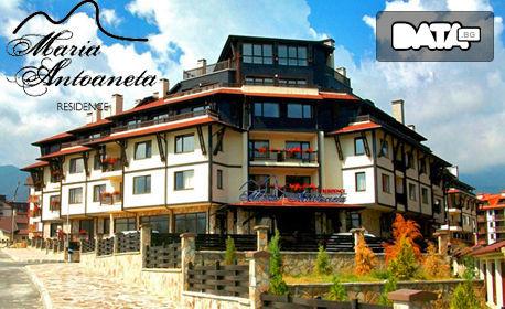 До края на Ноември в Банско! 2 или 3 нощувки със закуски и вечери, или на база All Inclusive Light, плюс SPA