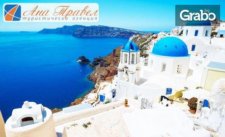 """Круиз """"Емблематично Егейско море"""" до четири гръцки острова и Кушадасъ! 3 нощувки на база All Inclusive в круизен кораб"""
