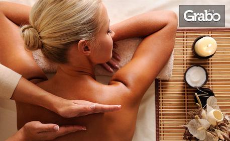 Восъчен масаж на гръб, масаж с вулканични камъни или масаж на цяло тяло с масло от пачули