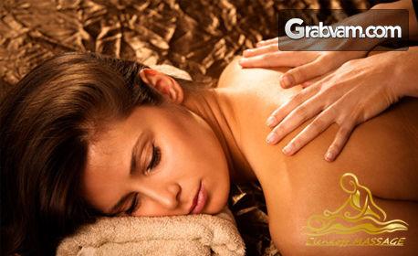 Масаж по избор - лечебен или класически на гръб или ароматерапевтичен на цяло тяло