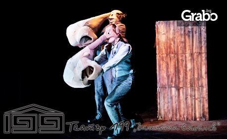 "Пополина Вокс и Георги Спасов в прелестната трагикомедия ""Нос"" по Гогол - на 19 Юни"