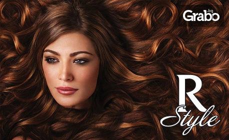 Арганова терапия за коса, плюс оформяне на прическа - без или със подстригване