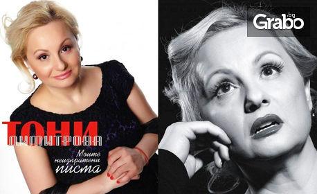 """Концерт-спектакълът на Тони Димитрова """"Моите неизпратени писма"""" на 27 Юли"""