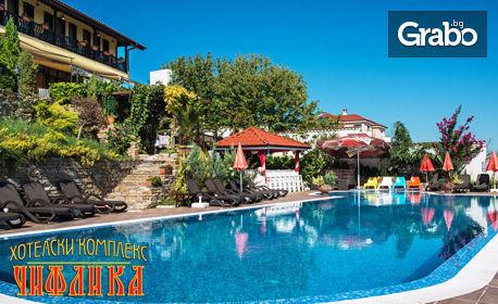 Вход за басейн - в Асеновград