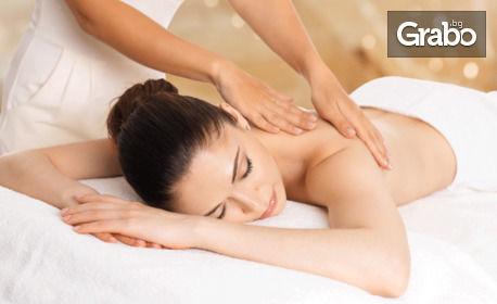 Класически или лечебен масаж на гръб или лимфодренажен или антицелулитен масаж на бедра