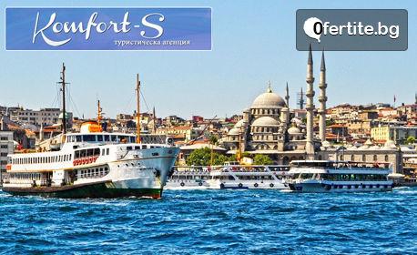 Посети Истанбул и Одрин! 2 нощувки със закуски