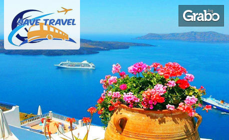 Екскурзия до Атина и остров Санторини през Октомври! 5 нощувки със закуски и транспорт