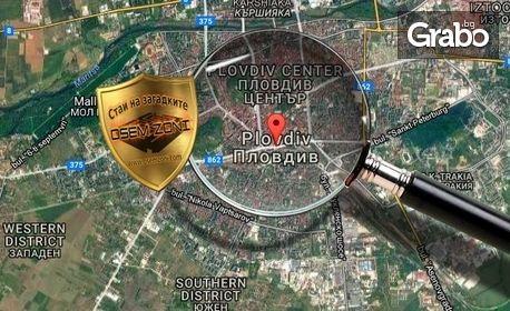 """Нощ на загадките! """"От местопрестъплението: Пловдив"""" - 5 часа отборна игра в реална градска среда с автомобил на 6.10"""