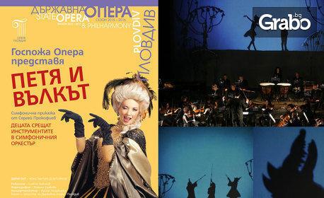 """Операта за деца """"Петя и Вълкът"""" - на 10 Октомври"""