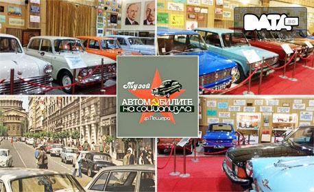 """Вход за музей """"Автомобилите на социализма"""" в град Пещера"""