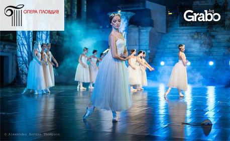 """Opera Open 2020 представя балета """"Жизел"""" - на 22 Юли"""