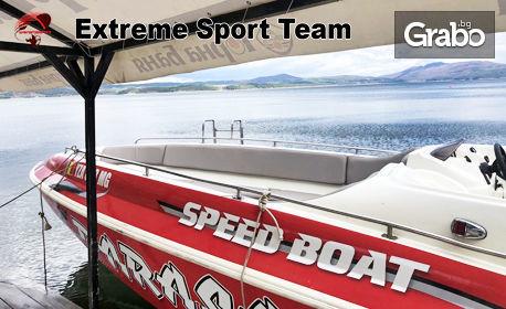 40 минути разходка с луксозна моторна лодка в язовир Искър