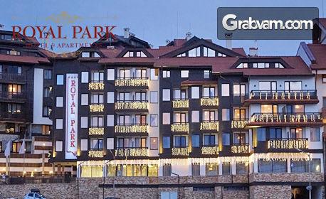 На ски в Банско! 2 нощувки със закуски и вечери, плюс релакс зона
