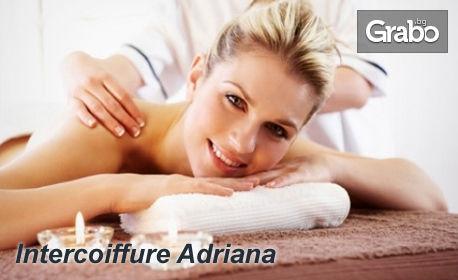 Релаксиращ масаж на цяло тяло, плюс рефлексотерапия на стъпала и глава