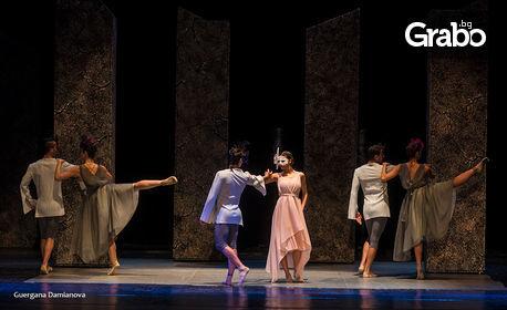 """Спектакълът """"Ромео и Жулиета"""" на Балет Арабеск - на 12 Февруари"""