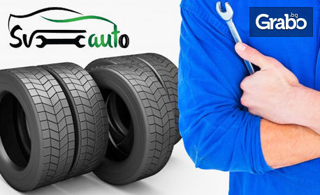 Смяна на автомобилни гуми
