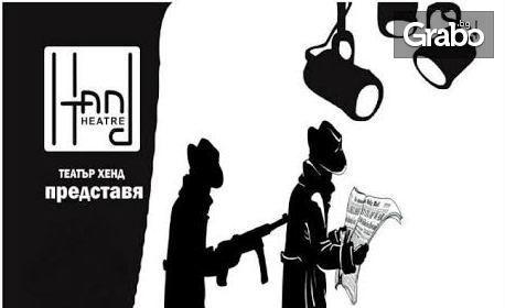"""Вход за двама за постановка по избор на 14.11 - детското представление """"Карлсон"""" или комедията """"Предателят"""""""