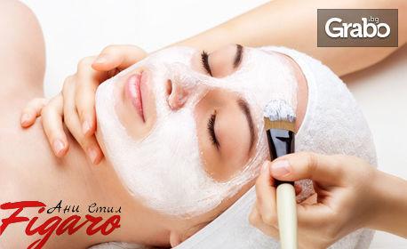Почистване на лице с водно дермабразио, RF лифтинг или HIFU лифтинг
