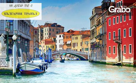 Ранни записвания за екскурзия до Венеция! 3 нощувки със закуски, плюс транспорт и възможност за Верона и Падуа
