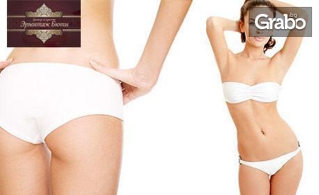 Интензивна SPA терапия Рerfect Body - за стопяване на проблемните зони с до 4см