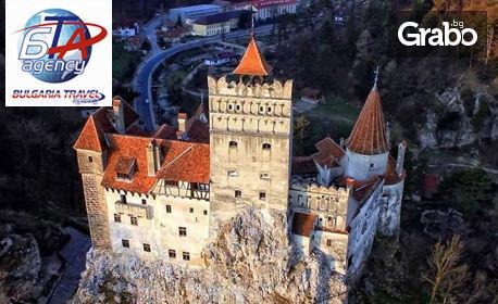 Екскурзия до Букурещ и Синая през Март! Нощувка със закуска и транспорт