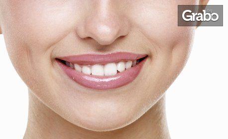 Почистване на зъбен камък с ултразвук, полиране на зъби и обстоен преглед