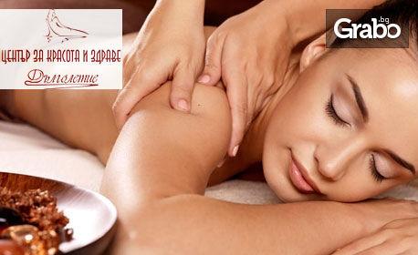 Масаж на гръб, раменен пояс и кръст, аромотерапия и китайски точков масаж