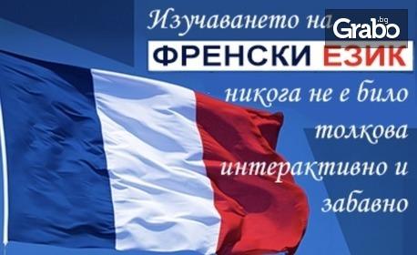 Онлайн курс по френски език, ниво по избор, плюс бонус - мобилно приложение за гласов превод в реално време