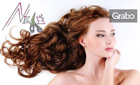 Красива коса! Измиване, маска и подстригване или боядисване - без или със прическа, от Салон NeliStyle