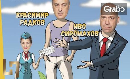 """Краси Радков и Иво Сиромахов в комедията """"Островът"""" - на 2 Февруари"""