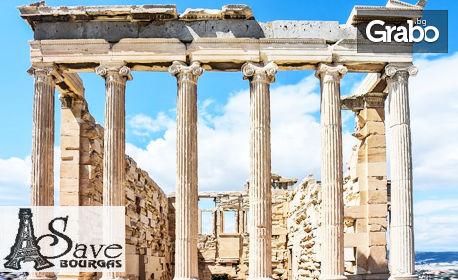 Посети Гърция през Март! Екскурзия до Атина, Парос и Санторини с 5 нощувки със закуски, плюс самолетен транспорт