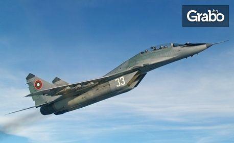 30-минутен симулативен полет с авиосимулатор Фотоника - със самолет по избор и инструктор