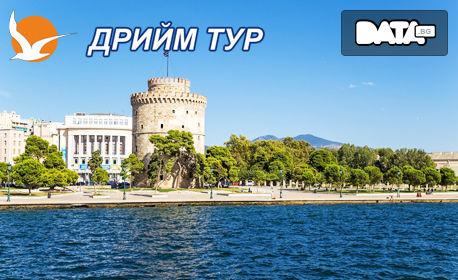За Великден в Солун и Паралия Катерини! 2 нощувки със закуски, плюс транспорт
