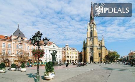 През Февруари до Будапеща и Нови Сад! 2 нощувки със закуски, плюс транспорт и възможност за Виена