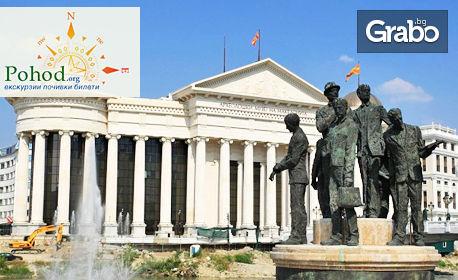 Съботна разходка в Македония! Еднодневна екскурзия до Скопие на 21 Юли
