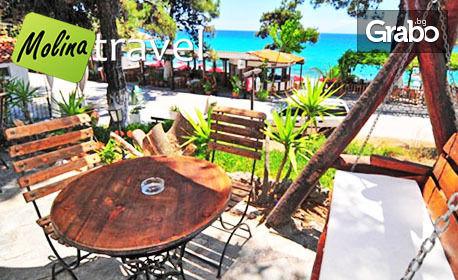 Релакс край Кавала! 3 или 5 нощувки със закуски и вечери - на 200 метра от плажа
