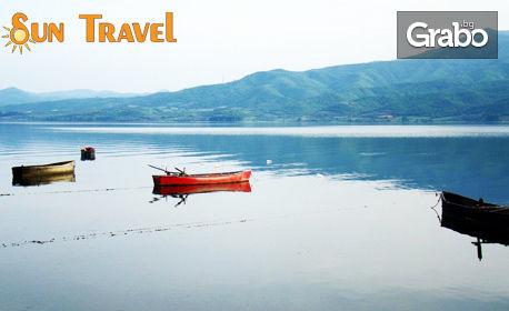 Екскурзия до Керамоти, Кавала, езерото Керкини и пещерата Алистрати! Нощувка и транспорт