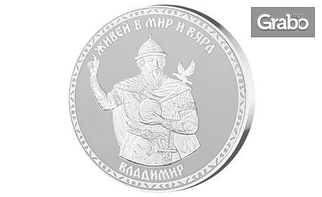 """Идея за оригинален подарък! Сребърен медальон """"Владимир"""", позлатен медал или колекция от двете"""
