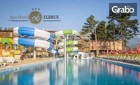 f6961b0f7d4 Цял ден забавления във Велинград! Вход за Термален аквапарк Елбрус ...