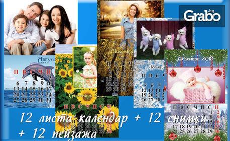 Еднолистен календар със снимка на клиента - 1, 3 или 5 броя, или 12-листов календар с 12 снимки