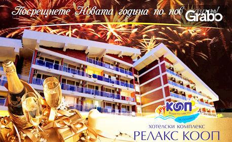 Нова година край В.Търново! 2 или 4 нощувки със закуски и вечери - едната празнична, и релакс зона - в с. Вонеща вода