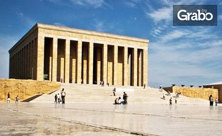 Посети Анкара, Кападокия, Коня и Ескишехир! 5 нощувки със закуски и 3 вечери, плюс транспорт