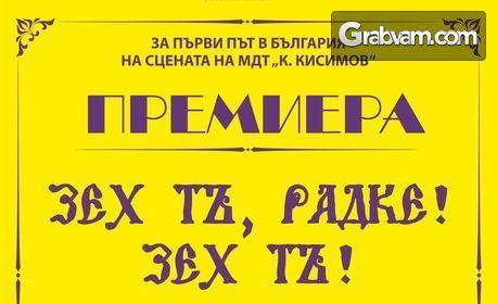 """Мюзикълът """"Зех тъ, Радке! Зех тъ!"""" по комедията """"Михал Мишкоед"""" от Сава Доброплодни - на 19.09"""
