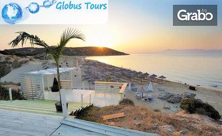 На плаж в Гърция през цялото лято! Еднодневна екскурзия до Амолофи