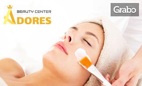 Кислородна или хиалуронова терапия на лице за дълбока хидратация