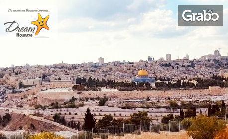 Новогодишни празници в Израел! Екскурзия с 3 нощувки със закуски и вечери, плюс самолетен транспорт