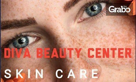 Anti-age грижа с израелска козметика Арад! Дълбоко почистване на лице, плюс ампула и маска